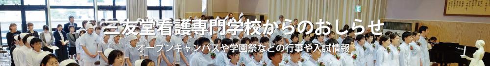 三友堂看護専門学校からのおしらせ オープンキャンパスや学園祭などの行事や入試情報