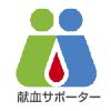 献血サポーターアイコン