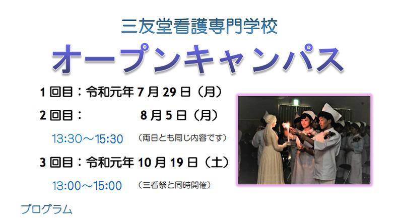 三友堂病院看護専門学校オープンキャンパス2019
