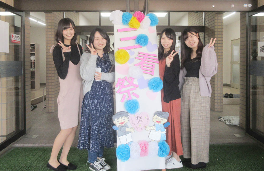 三友堂病院看護専門学校学園祭「三看祭」